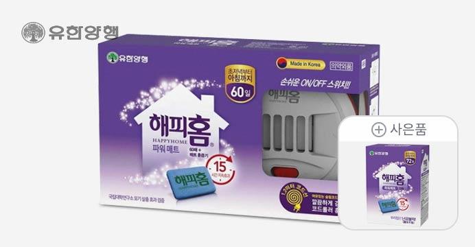 해피홈 파워매트훈증기+리필60매+72매 증정