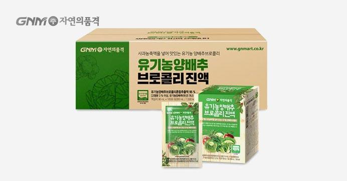 유기농 양배추브로콜리즙 100포 실속구성