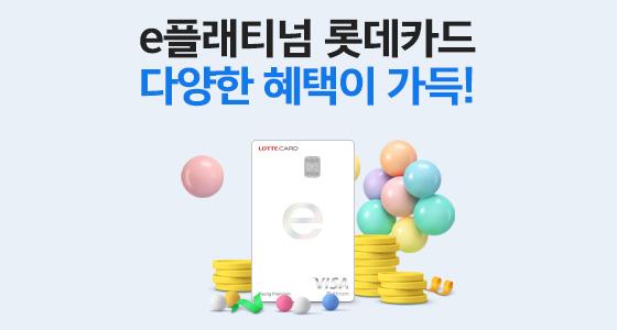 e플래티넘 롯데카드