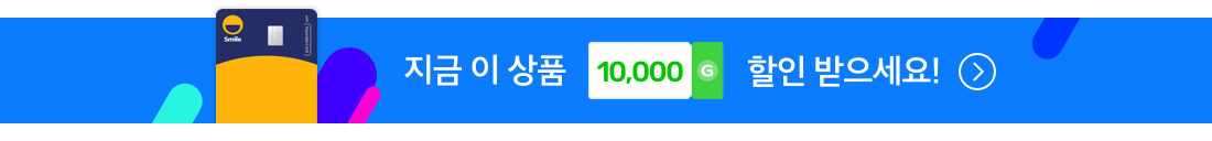 지금 이 상품 10,000원 할인 받으세요!