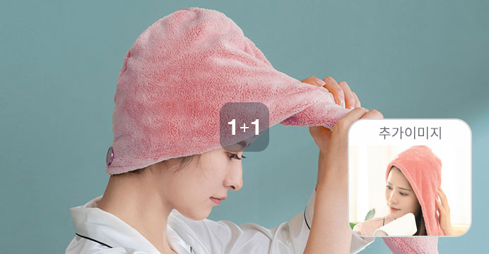 단추달린! 극세사 드라이 타월 1+1
