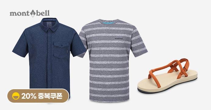 [20%]몽벨 반팔티셔츠/팬츠/샌들 여름특가