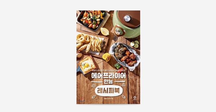 (카드15%)에어프라이어/집밥 레시피북 선택구매