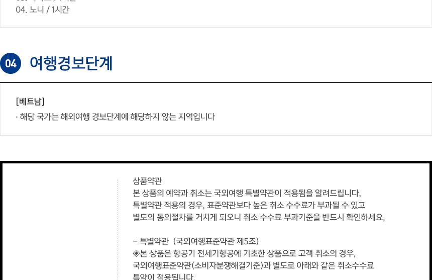 3a52f7a25c8 상품 정보 제공 고시[전자상거래에 관한 상품정보 제공에 관한 고시] 항목에 의거 [자유투어]에 의해 등록된 정보입니다.