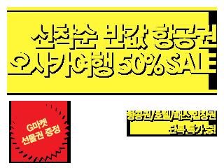 방콕여행 50% SALE