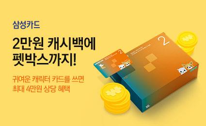 삼성카드 캐시백