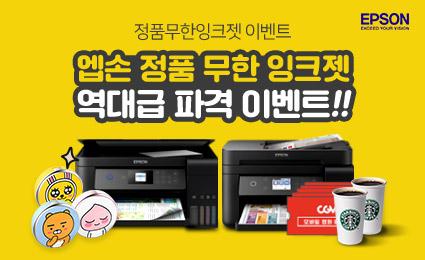 엡손 정품 무한 잉크겟 역대급 파격 이벤트!!