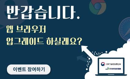 최신 웹브라우저 사용권장