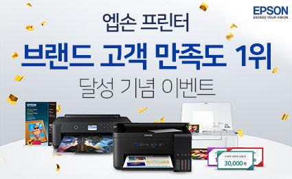 엡손 프린터 브랜드 고객 만족도 1위 달성 기념 이벤트