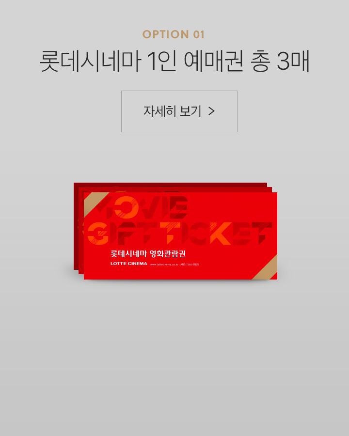 롯데시네마 1인 예매권 3매
