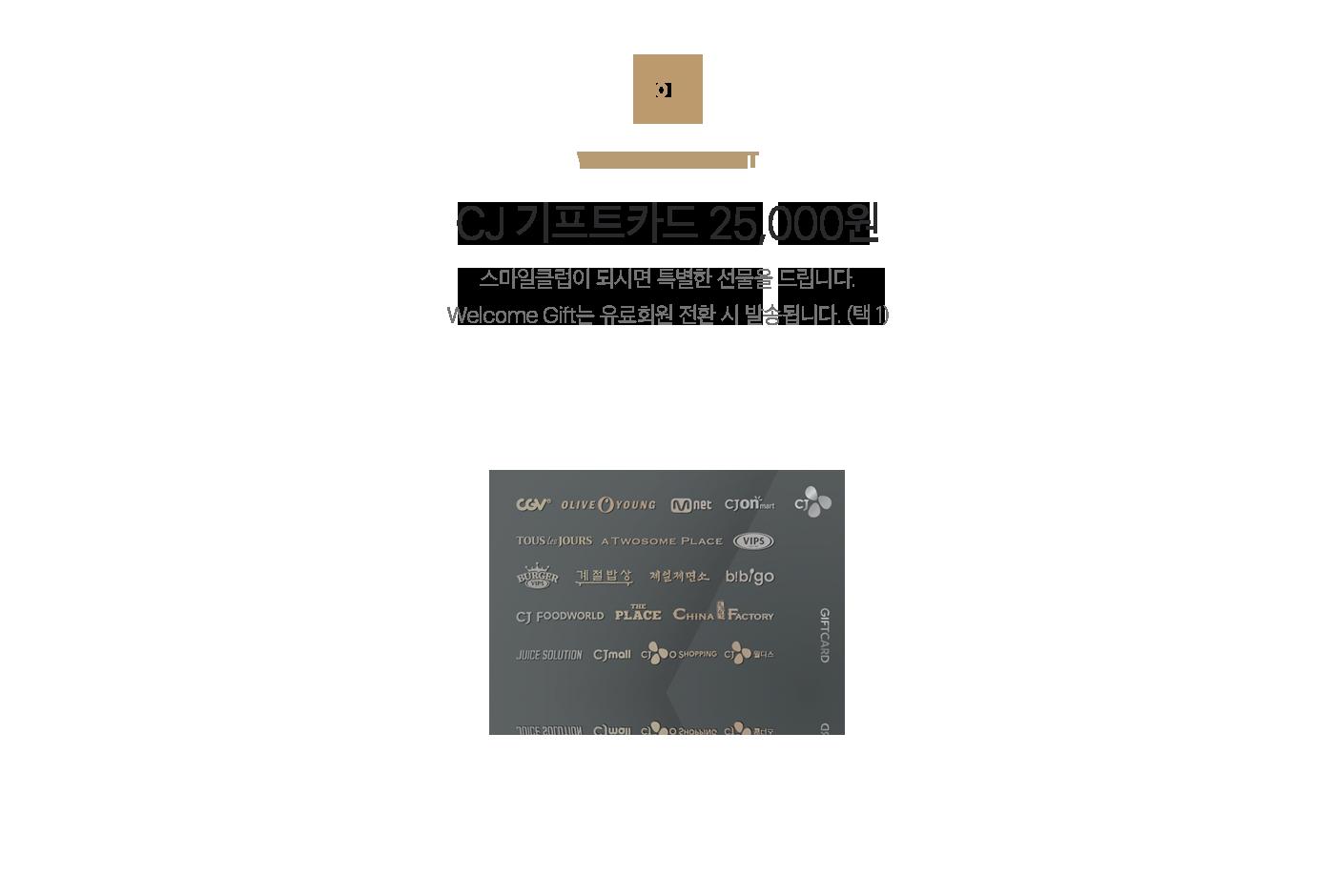 CJ 기프트카드 (25,000원권)