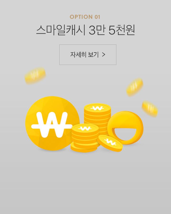 스마일캐시 3만5천원