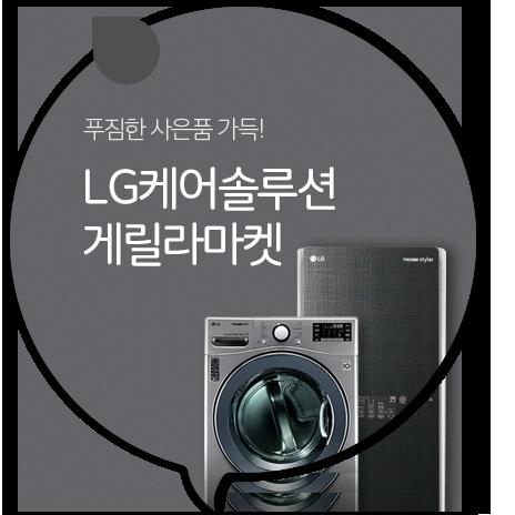 2/19_말풍선배너_게릴라마켓-LG렌탈