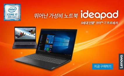 레노버 - 뛰어난 가성비 노트북