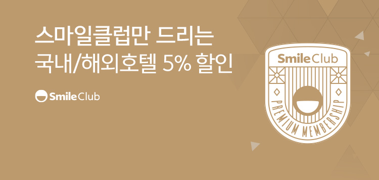 국내/해외호텔 5%할인