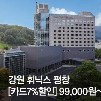 [카드7%할인] 강원 휘닉스 평창