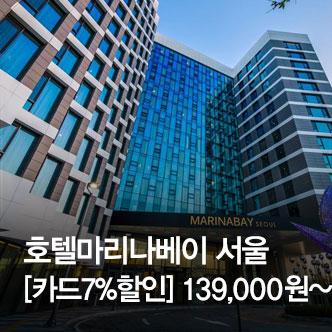 [카드7%할인] 호텔마리나베이 서울