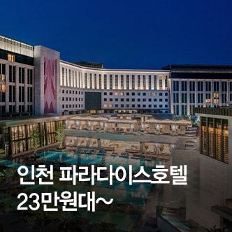 트립_인천 파라다이스 호텔