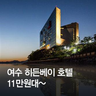 트립_여수 히든베이 호텔