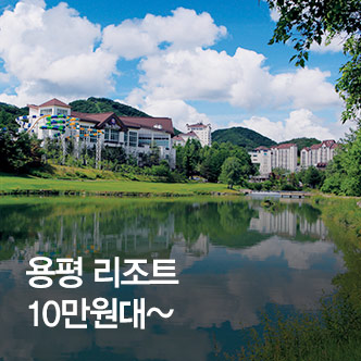 하나_용평리조트