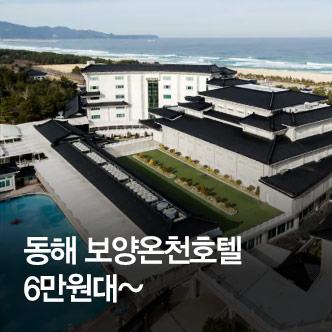 하나_동해 보양온천